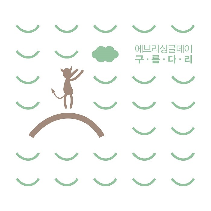 Every Single Day: 구름다리. CD cover. Korean indie band